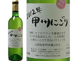 【21】【白/やや甘口】シャトー酒折 酒折地区 720ml【日本の新酒】