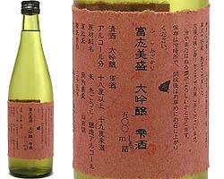 【希少品】富志美盛 大吟醸 雫酒 岡山酵母(O) 500ml