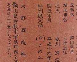 【希少品】富志美盛 大吟醸 雫酒 岡山酵母(O) 500ml (酵母表示)