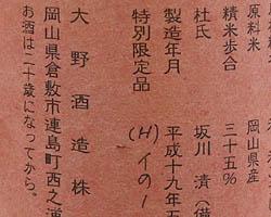 【希少品】富志美盛 大吟醸 雫酒 広島酵母(H) 500ml(酵母表示)